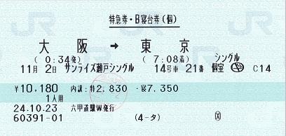 大阪~東京 サンライズ瀬戸シングル