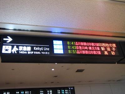 2012_1102_084121-IMG_9942 羽田到着口 京急