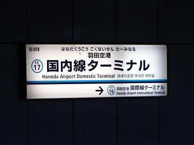 2012_1102_084818-IMG_9945 京急国内線ターミナル