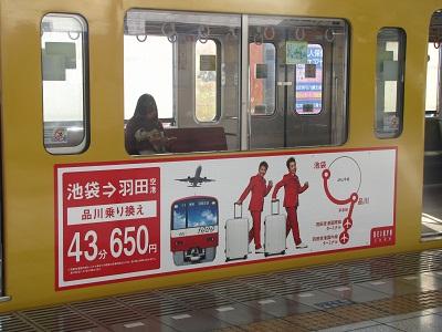 2012_1102_142832-IMG_9964 西武9000系第7編成 京急広告