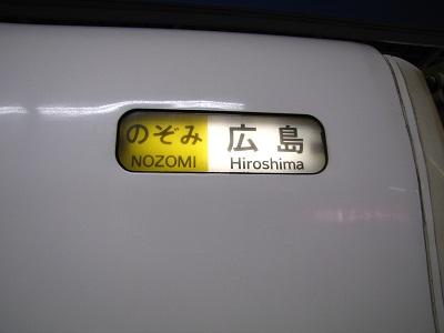 2012_1102_170524-IMG_0009 のぞみ 広島
