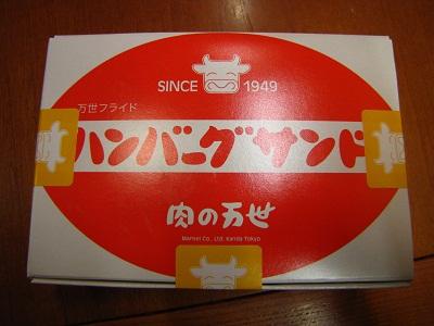 2012_1102_224006-IMG_0035 肉の万世 ハンバーグサンド