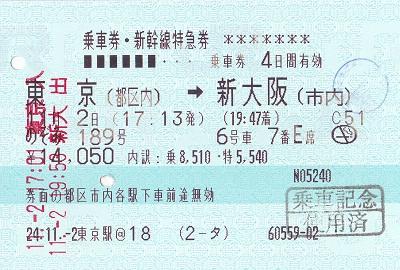 東京(都区内)~新大阪(市内)乗車・特急座席共用券