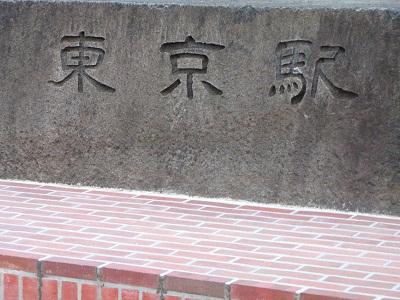 2012_1102_163859-IMG_0005 東京駅石碑