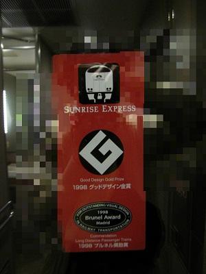 2012_1102_012935-IMG_9869_285系サンライズ受賞歴