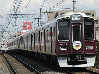2011_0407_142736-IMG_0853 阪急9002F