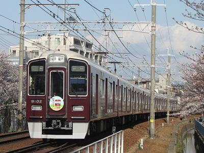 2011_0407_155541-IMG_1014 阪急9002F