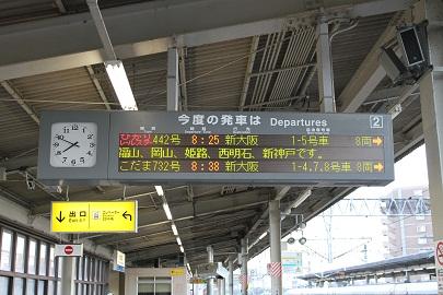 2012_12_13_0015 ひかりレールスター 表示
