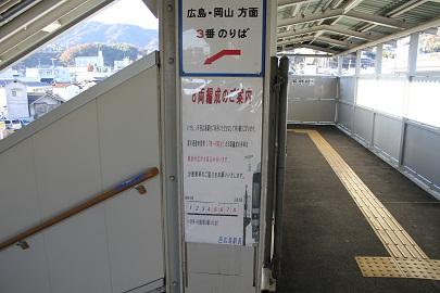 2012_12_13_0380 西広島207ポスター