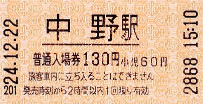 中野 入場券