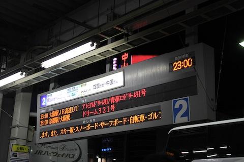 東京駅BT 表示