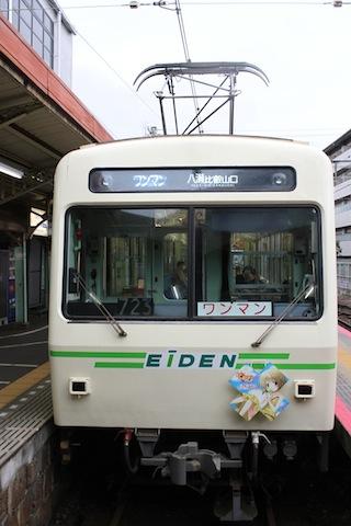 叡電723F ひだまり出町柳方