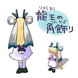 †龍王の角飾り