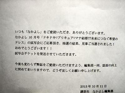 試写会チケット 002