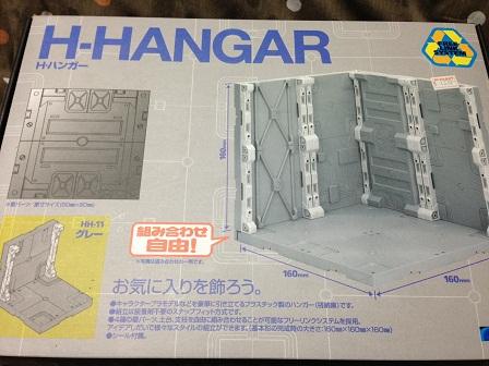 ハンガー1