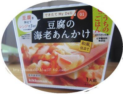 豆腐の海老あんかけ