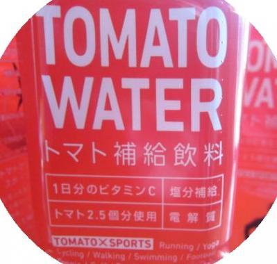 トマト補給飲料