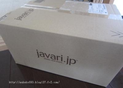 javariからお届けもの