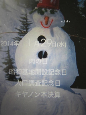 1月29日の画面移動のアニメーションは雪だるま