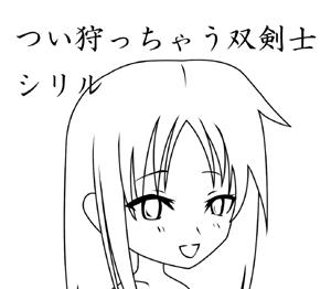 MHP3_shiriru