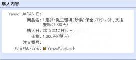 「産卵・発生環境(砂浜)保全プロジェクト」(日本ウミガメ協議会) 壁紙購入による募金
