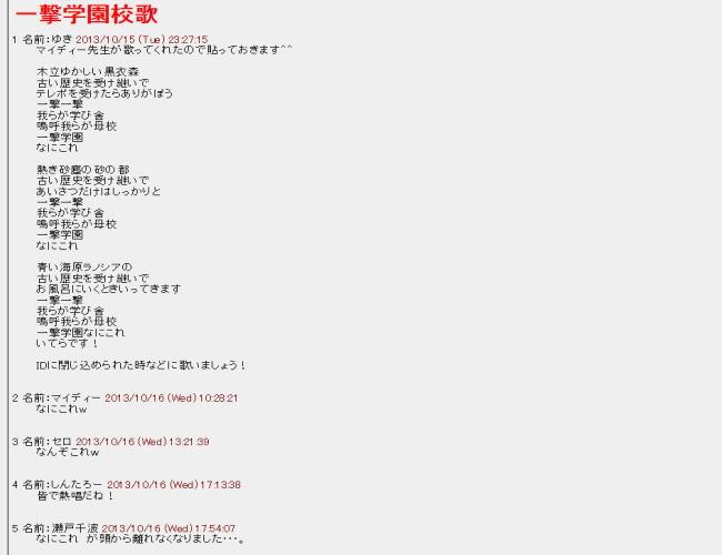一撃学園校歌プロジェクト11