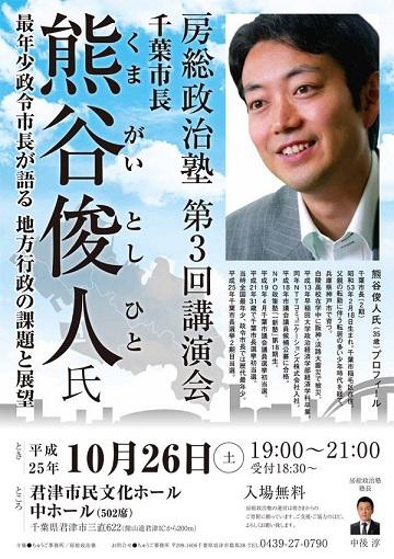 千葉市長講演会