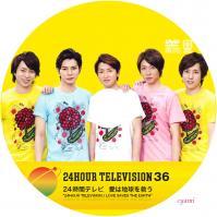 2013'24Hテレビ~1