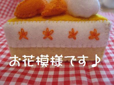 シンプルケーキみかん側面