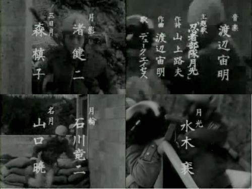 忍者部隊 月光1 第5話2