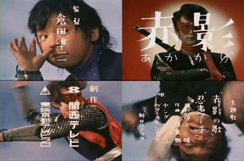 仮面の忍者 赤影1