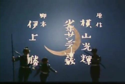 仮面の忍者 赤影2