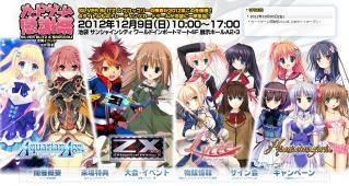 cardgame_kanshasai_2012winter.jpg