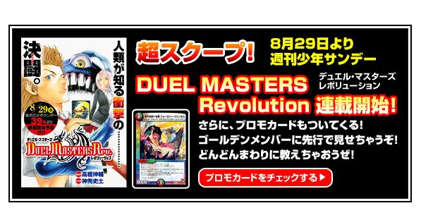 duelmastersrev_dgm.png