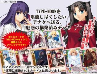 lycee_type-moon_deck_sl.jpg