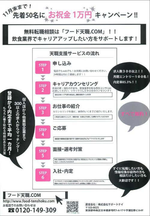 人材紹介キャンペーン