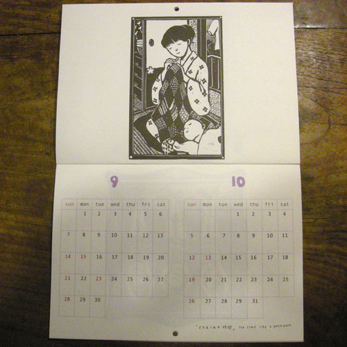 カレンダー14d