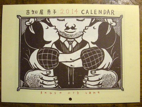カレンダー14f