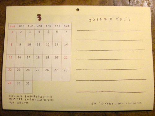 カレンダー14h