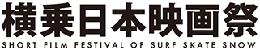 横乗り映画祭03