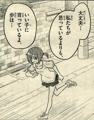 西沢さん2