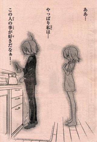 ハヤテとルカ