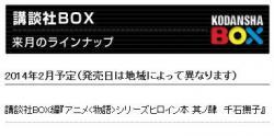 講談社BOX2月