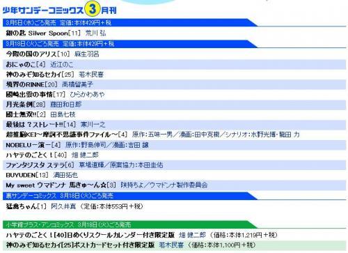 3月発売コミックス