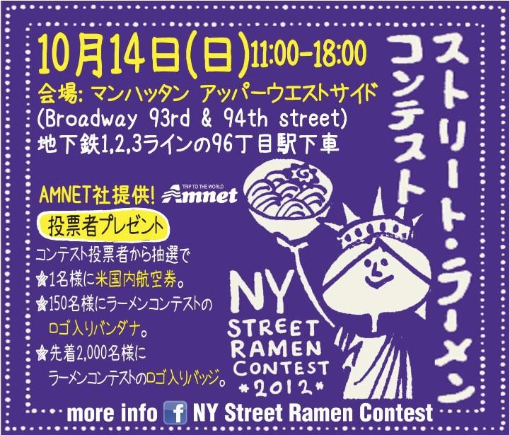 Yomitime Ramen AD Oct 14 2012