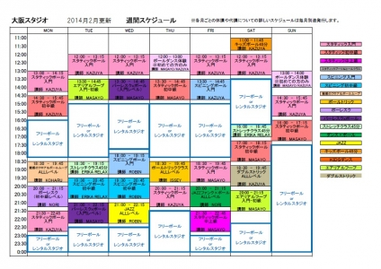 大阪ポールダンススケジュール