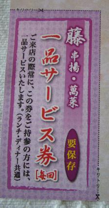 串揚・萬菜料理 藤