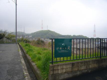 伊勢ヶ丘庭