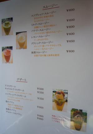 喫茶・菓子工房 プレゼント