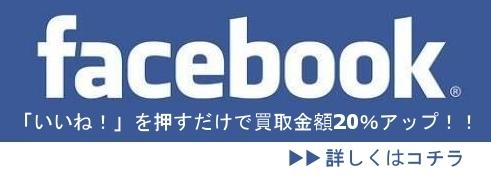 facebook 買取キャンペーン